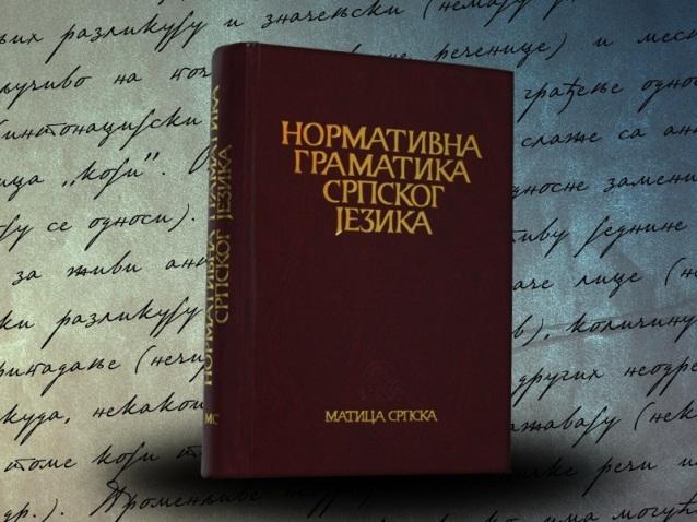 Граматика српскога језика