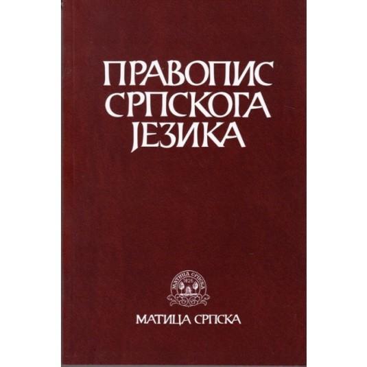 pravopis_srpskog_jezika_bros